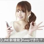 【トーク履歴無期限保存】LINEkeep機能の見方や使い方