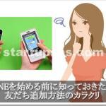 【LINEへの招待の仕方】携帯の登録済み電話番号で自動追加する方法