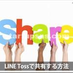 LINE Tossで友だちと画像や動画をシェアしよう!