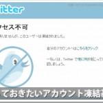 【基準とルール】twitterアカウントが凍結される条件ってあるの?