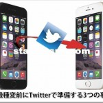 【iphone/android】機種変更前にTwitterで引継ぎする準備のやり方