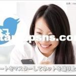 【情報シェア】twitterで相手のツイートを引用して返信するやり方