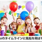 Twitterの誕生日設定でプロフィール画面に風船を飛ばすやり方!