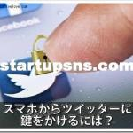 Twitterをスマホから鍵付きアカウントに設定する方法