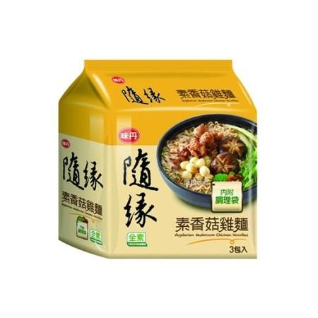 隨緣素香菇雞麵