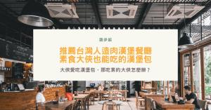 台灣人造肉餐廳