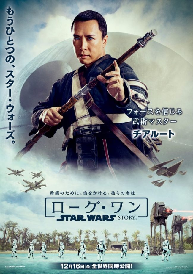 rogue-one-japanese-poster-chirrut-723x1024