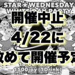 【中止→延期】2017/03/11 STAR★WEDNESDAY WHITE DAY PARTY