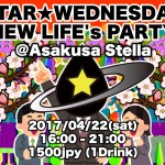 2017/04/22 STAR★WEDNESDAY NEW LIFE's PARTY