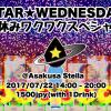 2017/07/22 STAR★WEDNESDAY 夏休みワクワクスペシャル