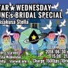 2018/06/30 STAR☆WEDNESDAY JUNE's BRIDAL SPECIAL