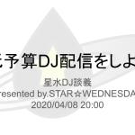 [星水DJ談義] 低予算でDJ配信をしよう