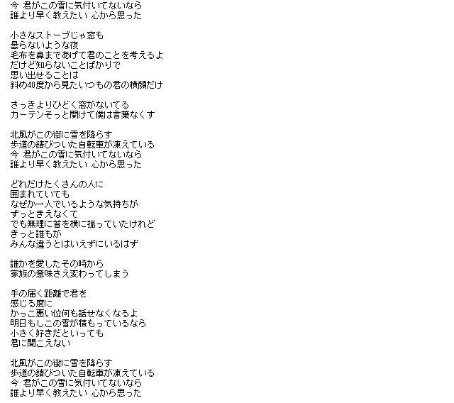 槇原敬之 北風 歌詞   ピエロの園蕓 映畫日記