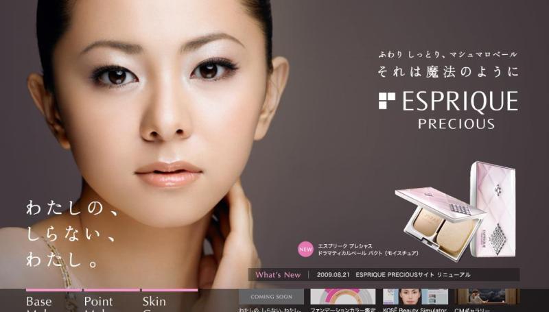 KOSE(コーセー):倉木麻衣「エスプリークプレシャス」 | 広告マーケティングシンクロニシティ