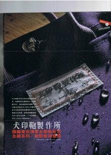 取り扱いブランド紹介1 犬印鞄製作所   日本のカバンを世界に ...