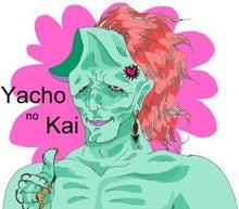 やちやうのかい~yacho no kai~-やちやうのマッチョ1