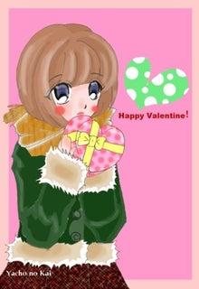 やちやうのかい~yacho no kai~-やちやうのバレンタイン1