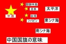 中國國旗の意味   なんや かんや de なんでか ベトナム