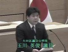 岡高志 オフィシャルブログ「大田区議会日記 」Powered by Ameba-玉川英俊