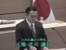 岡高志 オフィシャルブログ「大田区議会日記 」Powered by Ameba-大橋武司