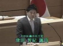 岡高志 オフィシャルブログ「大田区議会日記 」Powered by Ameba-津田ともき