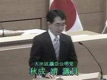 岡高志 オフィシャルブログ「大田区議会日記 」Powered by Ameba-秋成靖