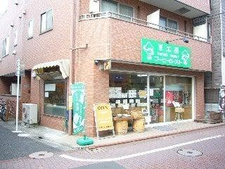 豆工房コーヒーロースト 大岡山店   大岡山日記