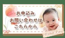 福岡市南区◇ベビーマッサージ教室 『PetitPas-プティパ-』