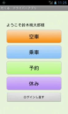 タクシー検索 たくる オフィシャルブログ 早くタクシーを呼ぶ&タクシー情報      -ステータス選択画面