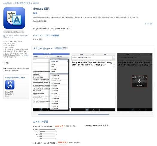 $【Mark BLOG】-Google翻訳アプリ