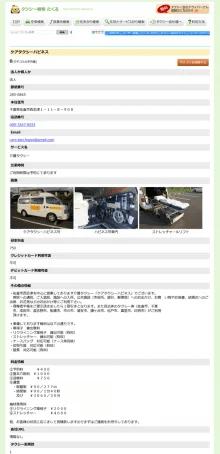 タクシー検索 たくる オフィシャルブログ