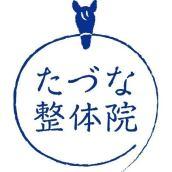 日野市豊田の整体・アロマ/肩こり、首こり、腰痛、便秘、下腹部の痛み・しびれ、むくみ、不眠症、自律神経失調症の解消なら【たづな整体院】ロゴ