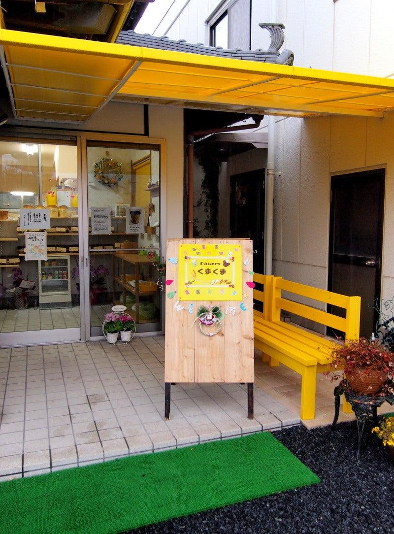 熊野町にあるパン屋さん♪ Bakeryくまくま | たまごやきのHappy度は10000點?