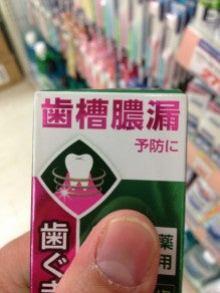 歯槽膿漏予防とか言っておいても