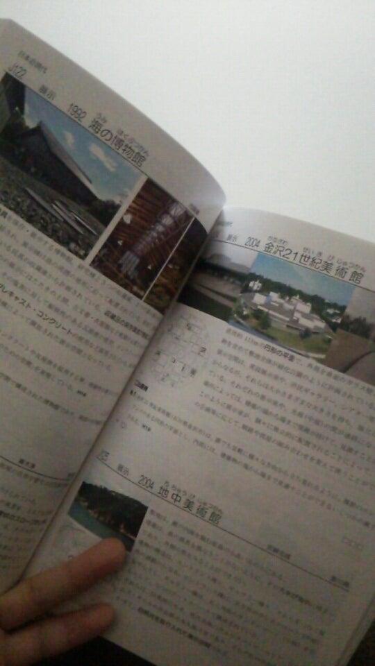 コンパクト建築作品集   一級建築士*學科獨學受験備忘録