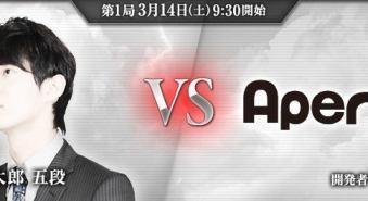 斉藤五段-Apery
