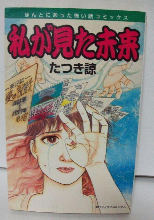 私が見た未来」 1999年発刊の漫画に2011年3月の大津波が予告されていた | ぽんちゃんからの伝言