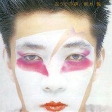 「左うでの夢」2015リマスター盤(1981年発表)