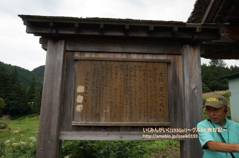 南會津の旅☆將來に殘したい「うつくしまの音三十選」前沢 ...
