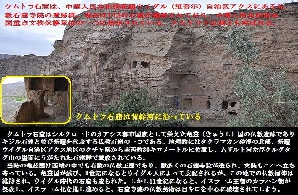 クムトラ石窟
