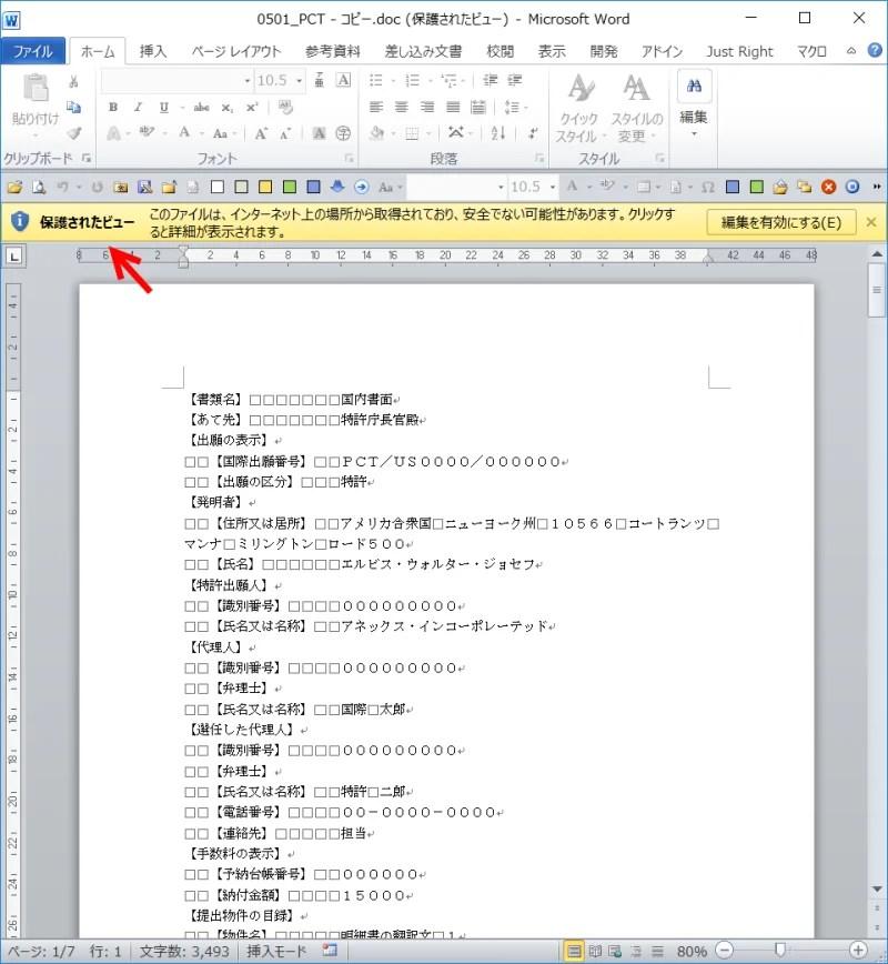 【Wordマクロ】「保護されたビュー」にならないようにファイル ...