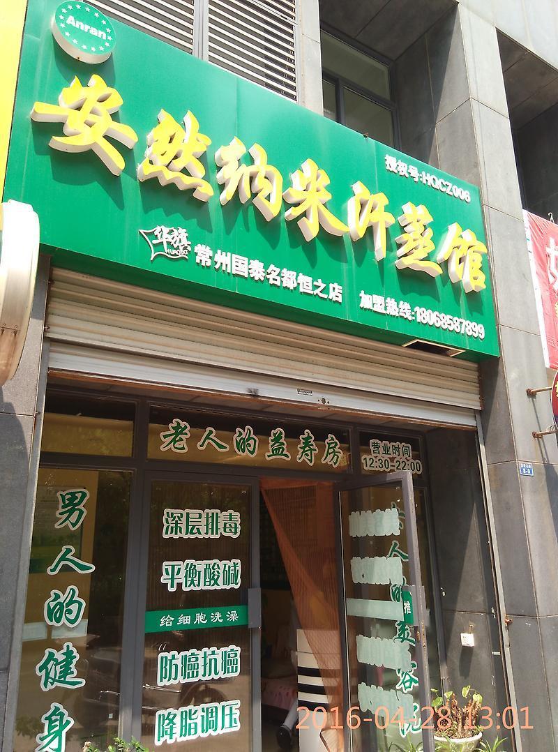 中國でサウナを體験しましたよ   ♡日中國際結婚♡江蘇省常州 ...