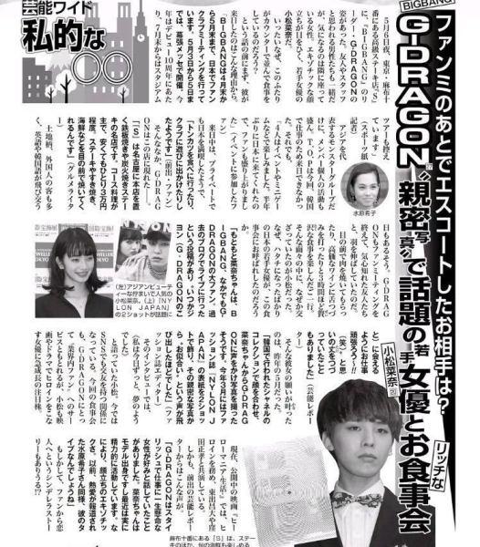 G-Dragonと噂の小松菜奈、歴代彼女の共通点は蒙古ひだにあった ...