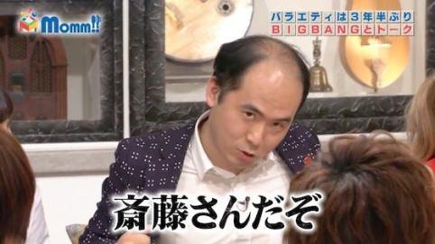 「斎藤さんだぞ」の画像検索結果