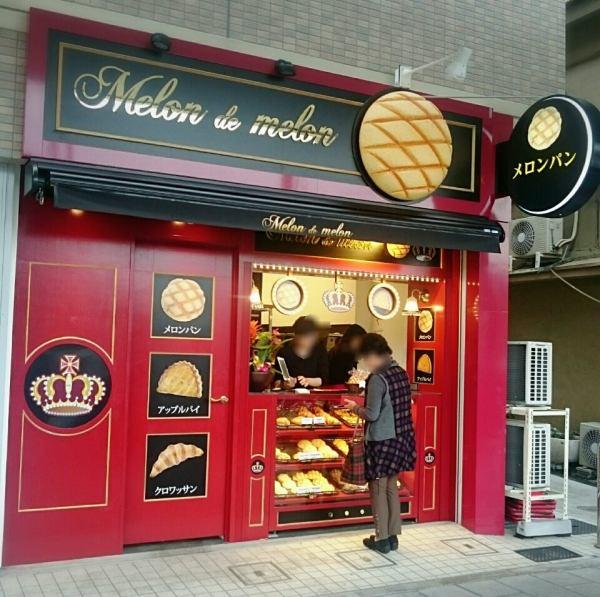 メロン・デ・メロン桜山店