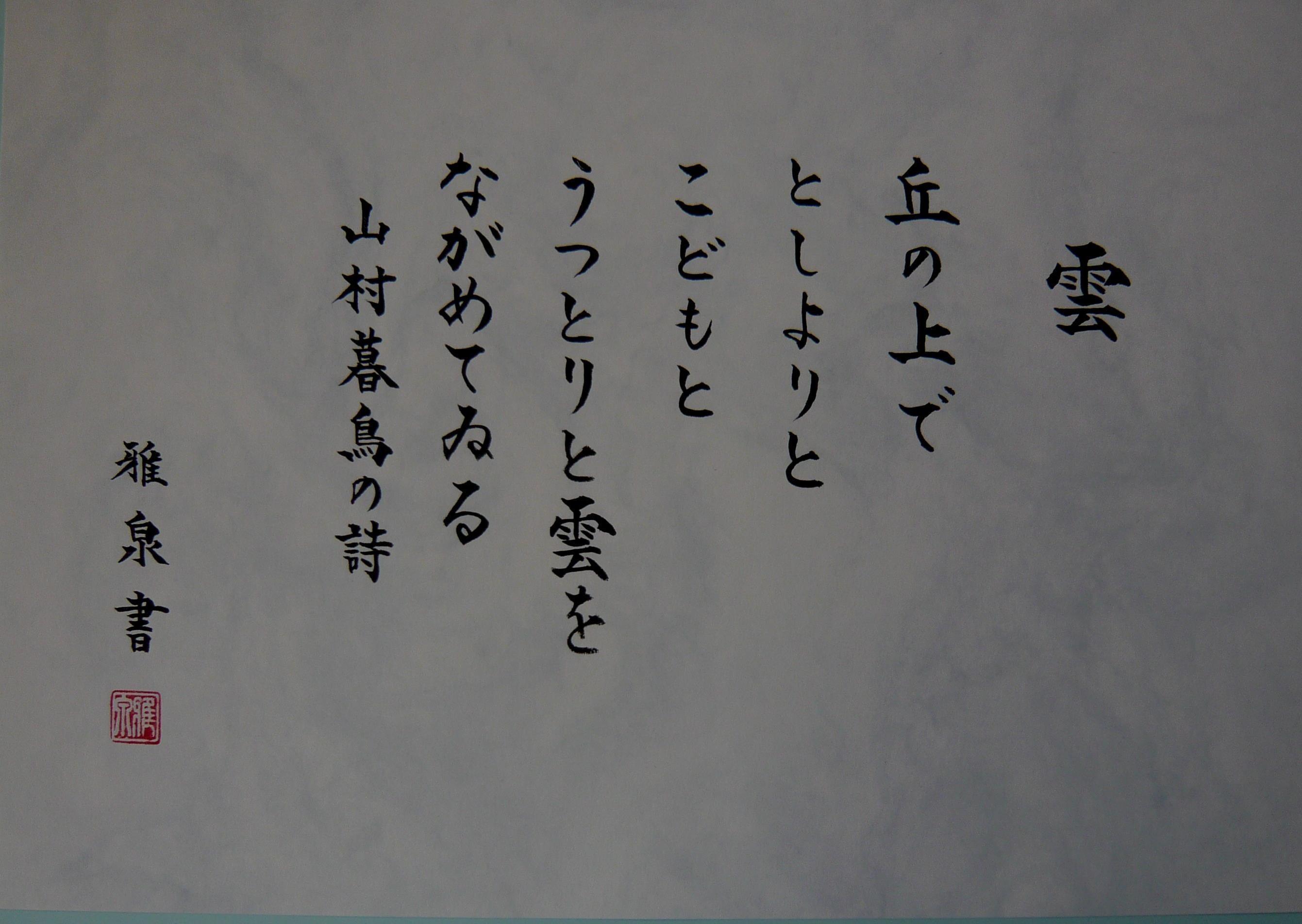 『山村暮鳥』さんの詩 第1弾 ~《水彩8作品付き》~ | 新井 雅泉