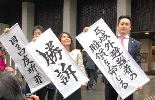 福島原発被害東京訴訟・東京地裁判決のご報告