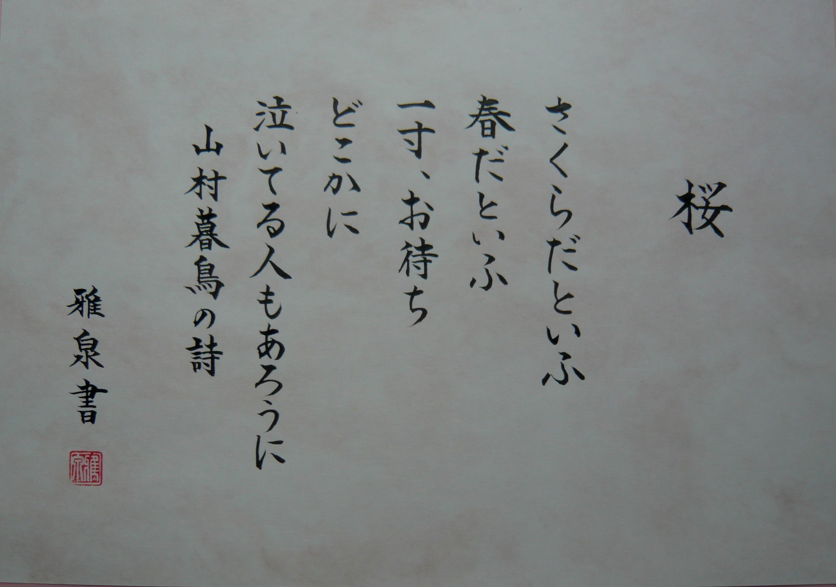 『山村 暮鳥』さんの詩 第7弾 ~水彩8作品付き~ | 新井 雅泉