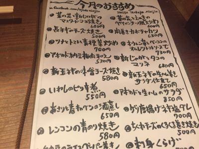 京都西陣の居酒屋のメニュー