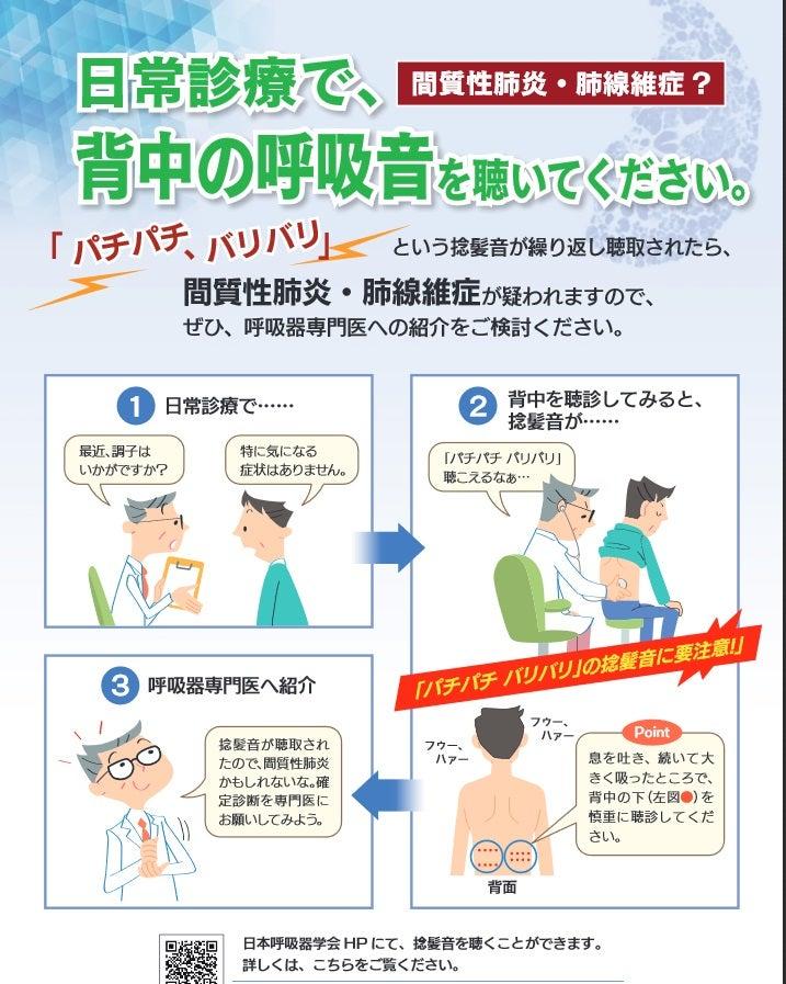 間質性肺炎・肺線維癥:背中のバリバリという呼吸音について   神戸市北區の呼吸器外科醫